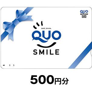 クオ(QUO)カード 500円分