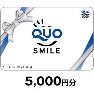 クオ(QUO)カード 5000円分