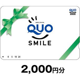 クオ(QUO)カード 2000円分