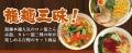 ロン龍三昧(カレー・豚骨・辛子味噌)