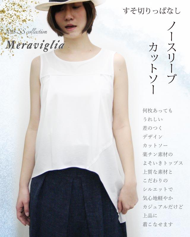 【Meraviglia(メラヴィリア)】ノースリーブカットソー