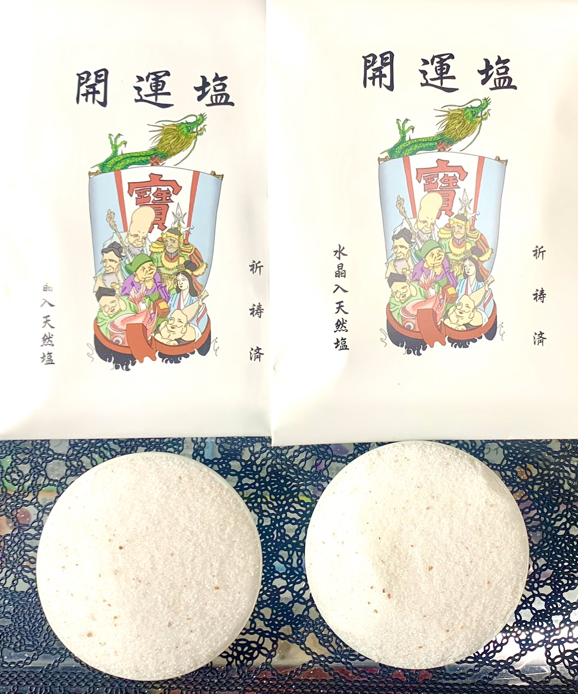 水晶入開運塩(新月)2個セット 送料無料