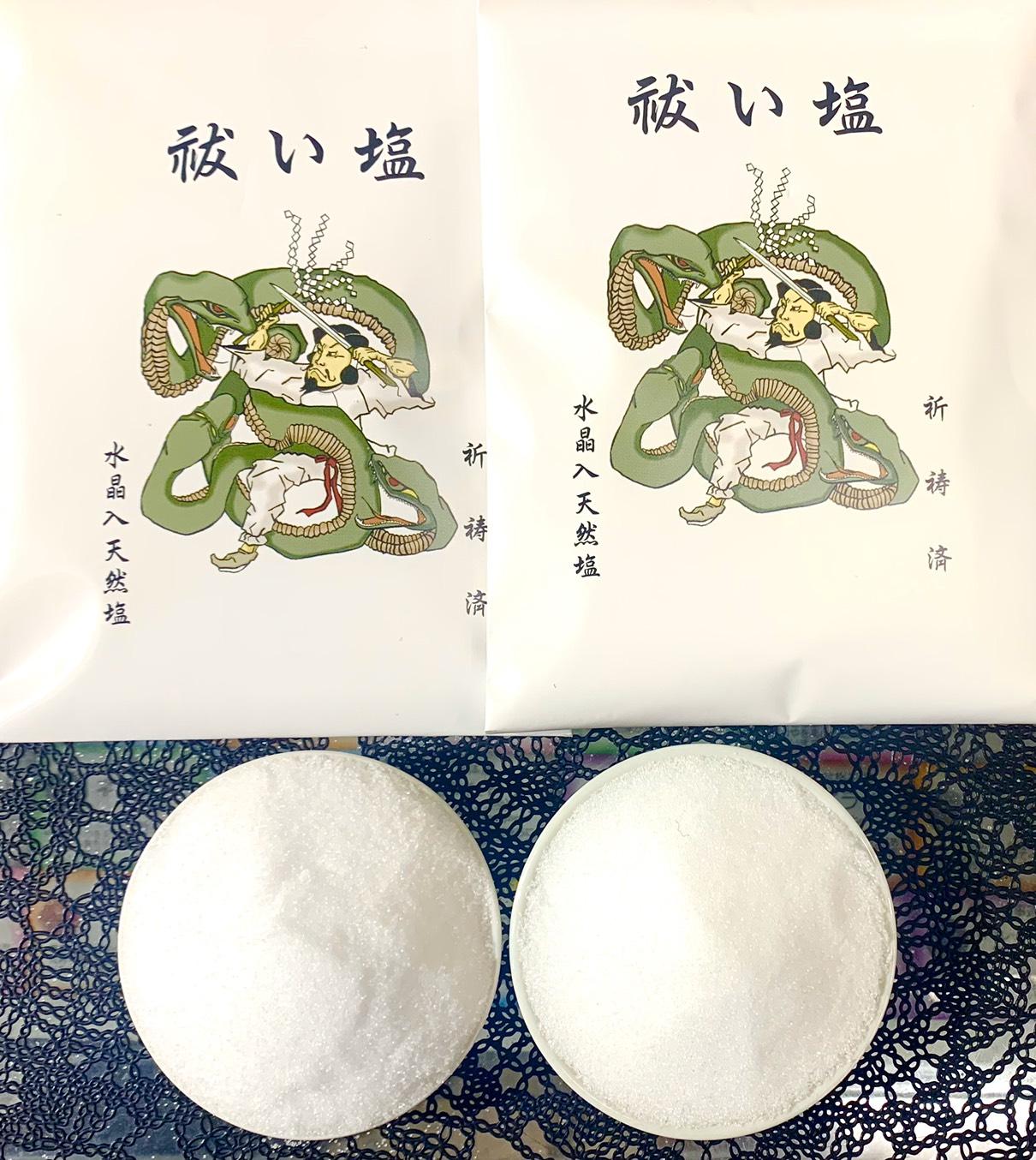水晶入祓い塩(満月)2個セット 送料無料