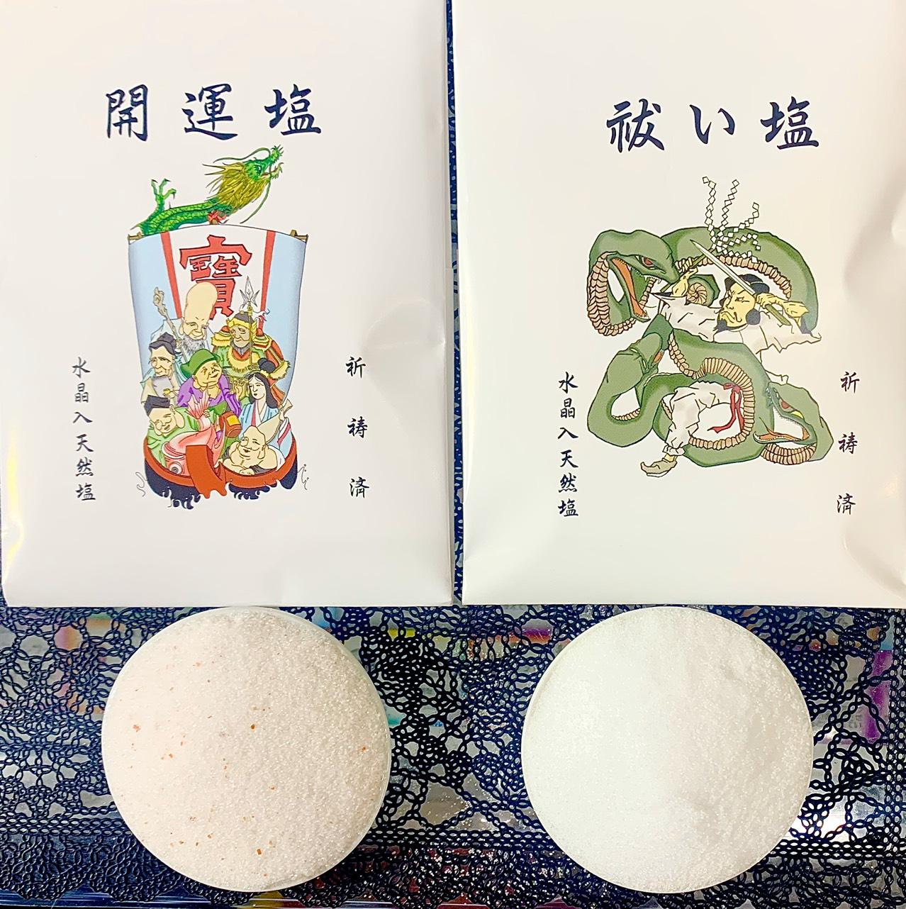 水晶入開運塩(新月)・水晶入祓い塩(満月)セット 送料無料