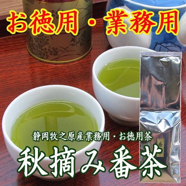 【お徳用・業務用茶】【静岡牧之原産】業務用熱湯茶・番茶1kgパック