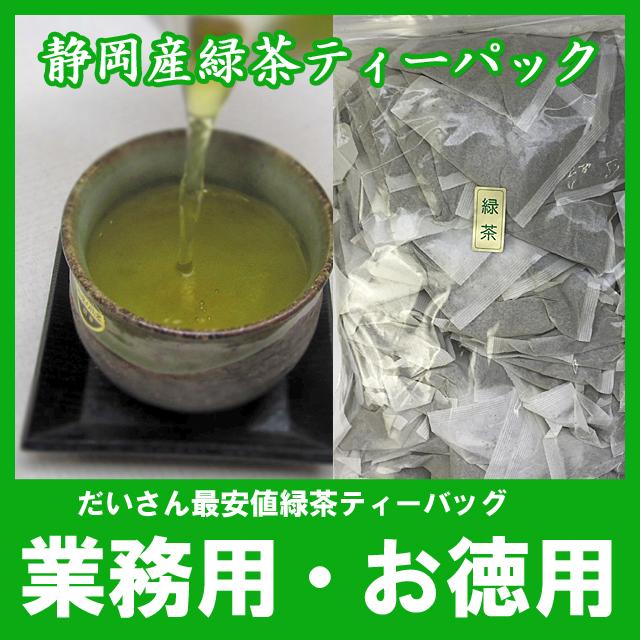 【お徳用・業務用】【国産】番茶ティーバック10g100個入紙パック