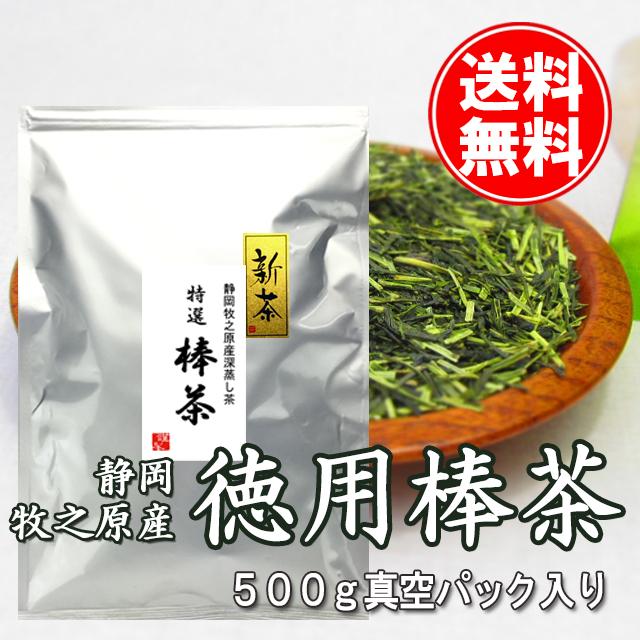 【送料無料】【2018新茶】静岡深蒸し茶仕上げから出る棒茶500g
