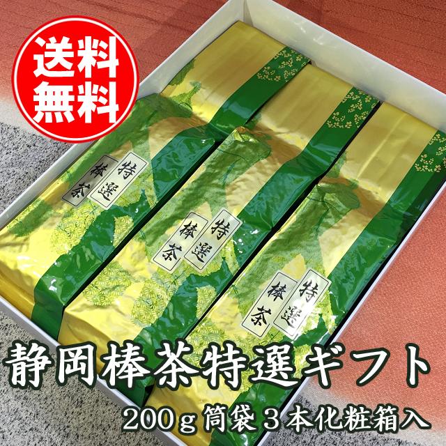 【送料無料】【2018新茶】静岡深蒸し茶 仕上げから出る棒茶200g3本真空パックギフト
