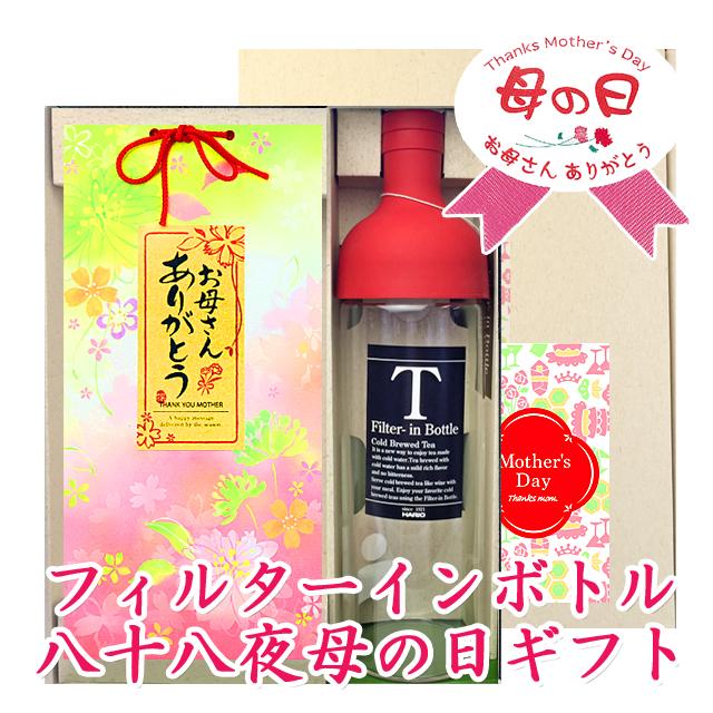 【送料無料】フィルターインボトルセレクトギフト