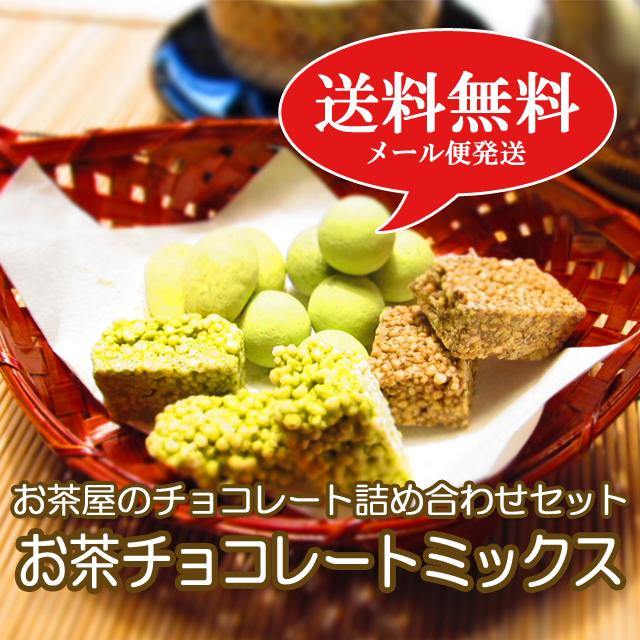 【送料無料】【メール便対応】お茶屋のお菓子 お茶チョコレートミックス