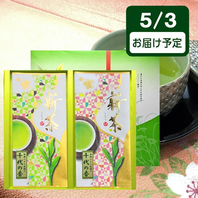 【送料無料】【2018新茶】【八十八夜摘み】静岡牧之原産 八十八夜茶 千代の香200gギフト