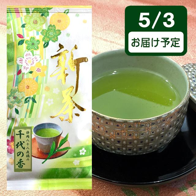 送料無料 2021年度 新茶 八十八夜 千代の香100gパック
