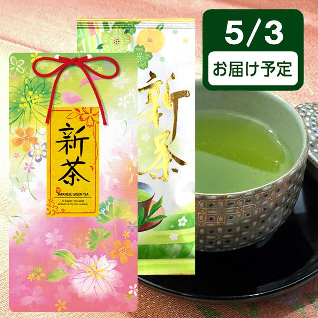 送料無料 2021年度新茶 深蒸し茶 静岡牧之原産 八十八夜茶 千代の香 新茶たとう90gパック