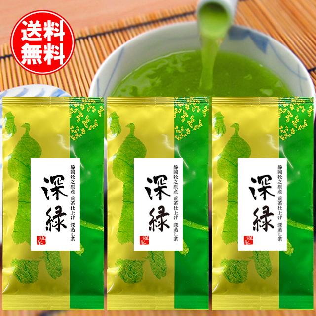 送料無料 2021年度 静岡牧之原産 荒茶作り深蒸し茶 【深緑】1,000円ポッキリパック