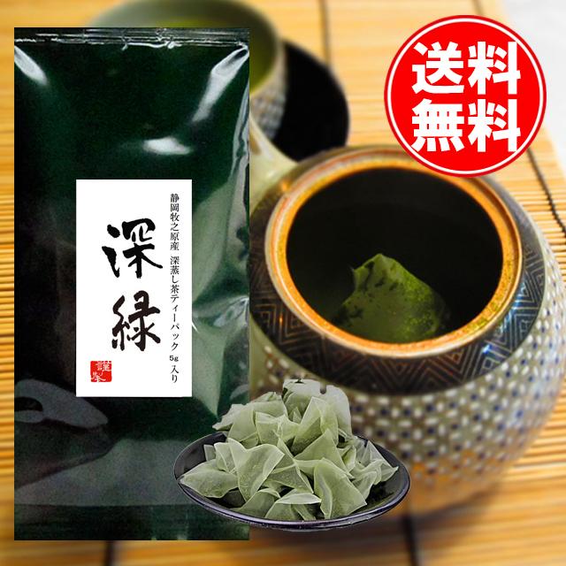 送料無料 【静岡産・抹茶入り】さんかくナイロンティーバッグ深緑5g15個パック