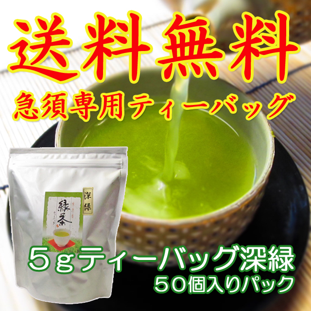 【お徳用・業務用】【静岡産・抹茶入り】さんかくナイロンティーバッグ深緑10g50個パック