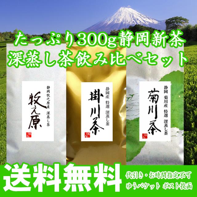 送料無料 たっぷり300g静岡茶 産地別 深蒸し茶飲み比べセット 代引きお時間指定不可
