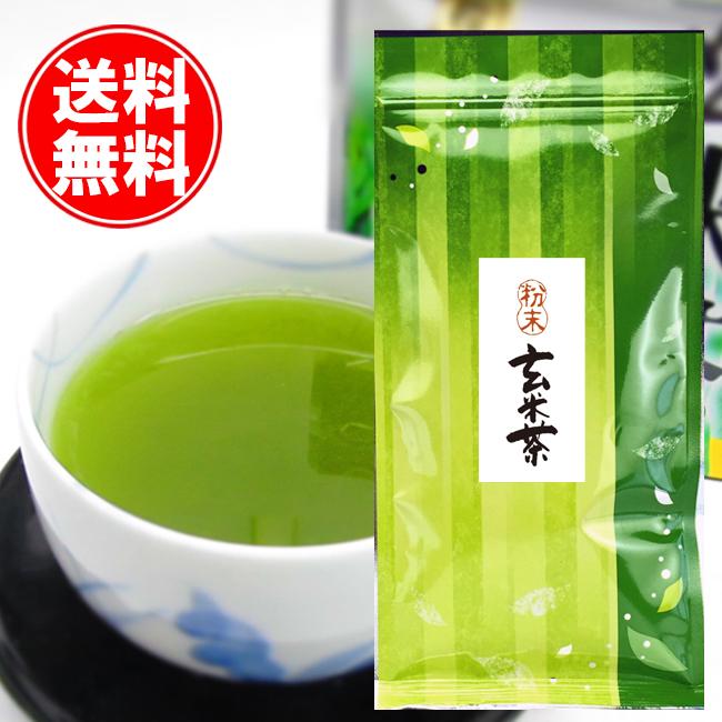 送料無料 静岡牧之原産 茶殻の出ない粉末玄米茶 望80g