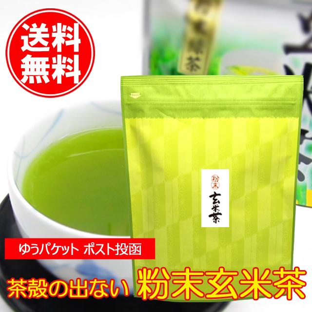 送料無料 【1番茶使用】【静岡産深蒸し茶】茶殻の出ない粉末玄米茶500g