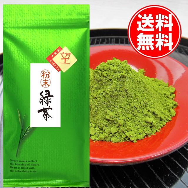 【送料無料】【静岡深蒸し茶】茶殻の出ない粉末緑茶80g