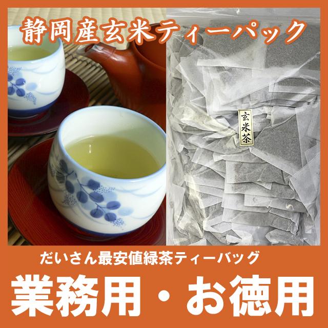 【お徳用・業務用】【静岡牧之原産】玄米茶ティーバック10g100個入紙パック