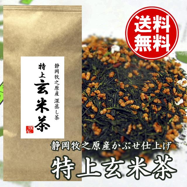 【送料無料】【かぶせ仕上げ静岡深蒸し茶】特上玄米茶100g真空パック
