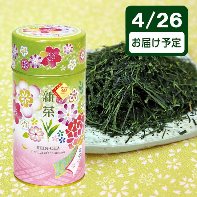 【送料無料】【2018新茶】静岡牧之原 望ブランド 初摘み180g缶ギフトセット