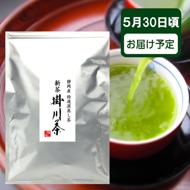 【送料無料】【2018新茶】静岡深蒸し茶 特選掛川茶500g