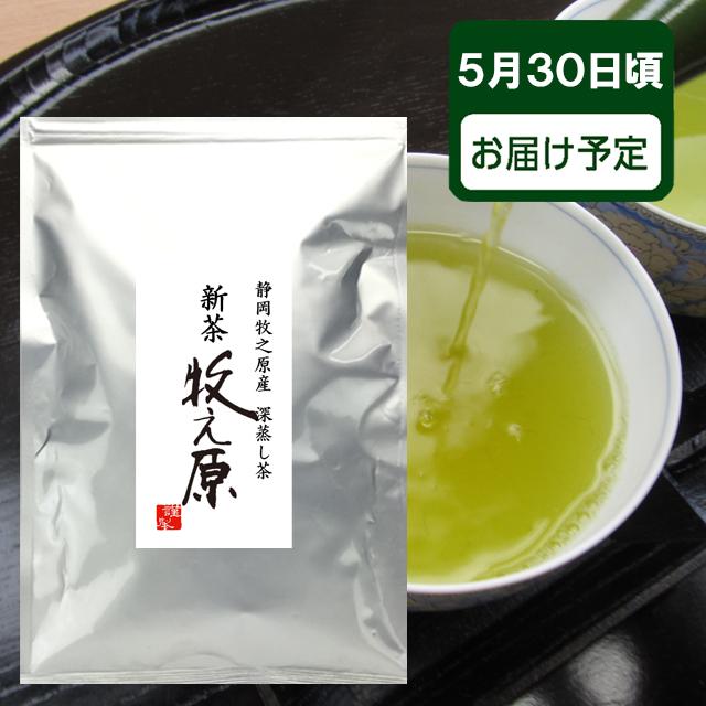 【お徳用・業務用】静岡牧之原 坂部産 深蒸し茶 かおり橘500gパック