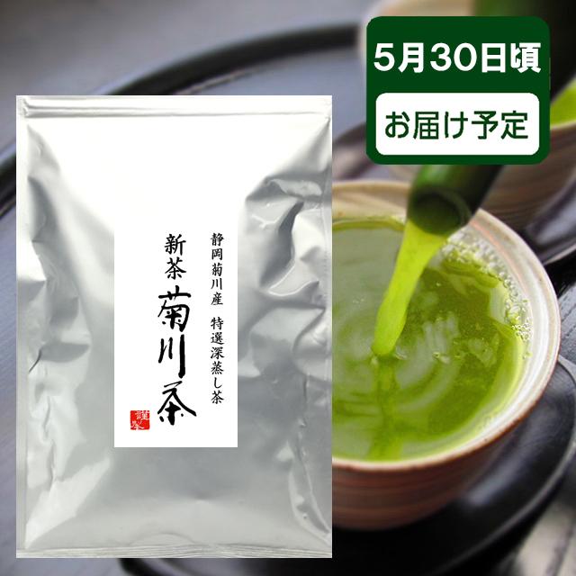 送料無料 2019年度 新茶 静岡菊川産 深蒸し茶 菊川茶500g