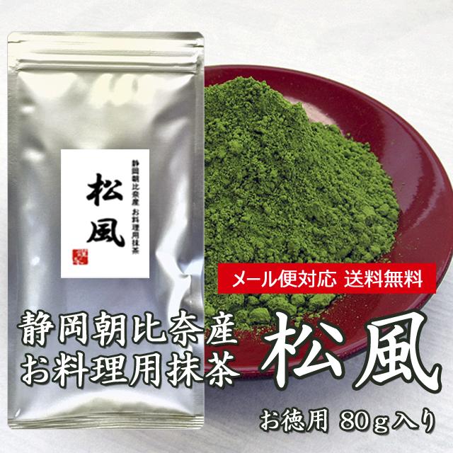 送料無料 静岡朝比奈産 お料理用抹茶「松風」80gパック
