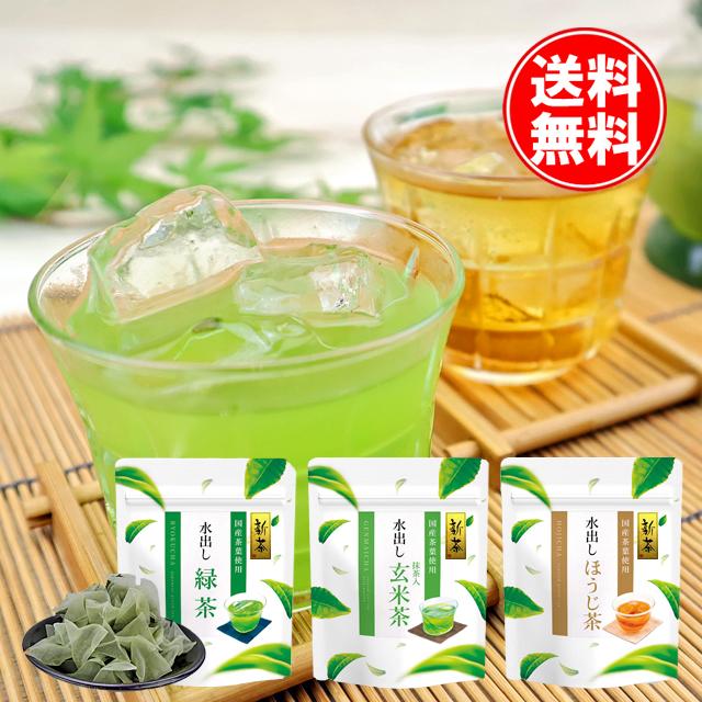 送料無料 静岡牧之原産 2020年度産  緑茶ほうじ茶抹茶玄米茶 選べる水出し煎茶たっぷり300gパック