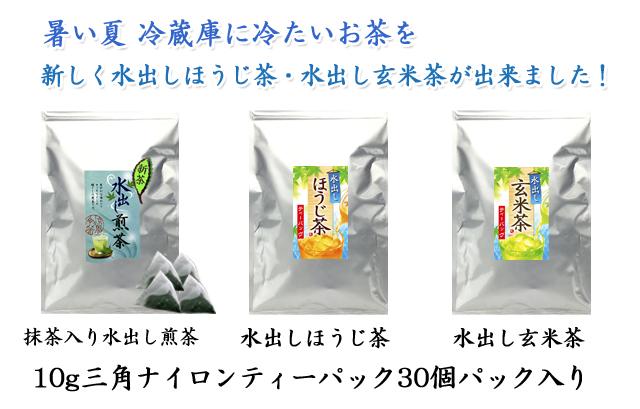 送料無料  【静岡牧之原産深蒸し茶】たっぷり抹茶入りさんかく水出し煎茶10g10個パック