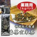 【お徳用・業務用】牧之原産 番茶玄米茶1kgパック