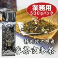 【お徳用・業務用】牧之原産 番茶玄米茶500gパック