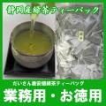 【お徳用・業務用】【静岡牧之原産】番茶ティーバック10g100個入紙パック
