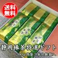 【仕上げから出る棒茶】200g3本真空パックギフト