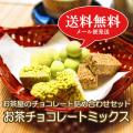 送料無料 【メール便対応】お茶屋のお菓子 お茶チョコレートミックス