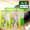 【送料無料】【八十八夜摘み】静岡牧之原産 八十八夜茶 千代の香200gギフト