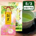 送料無料 ご予約承り中 2021年度新茶 深蒸し茶 静岡牧之原産 八十八夜茶 千代の香 新茶たとう90gパック
