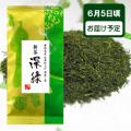 【送料無料】静岡富士産 深蒸し茶 深緑100gパック