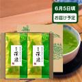 【送料無料】【2018新茶】荒茶作り深蒸し茶 ふるさと小包深緑100g10本ギフトセット