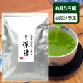 送料無料 お徳用・業務用静岡産荒茶仕上げ深蒸し茶 深緑500g