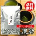 【お徳用・業務用】【静岡産・抹茶入り】さんかくナイロンティーバッグ深緑5g50個パック