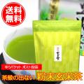 【送料無料】【1番茶使用】【静岡産深蒸し茶】茶殻の出ない粉末玄米茶500g