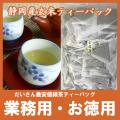 【お徳用・業務用】【静岡牧之原産】玄米茶ティーバック10g50個入紙パック