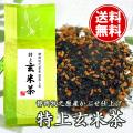 静岡牧之原産 玄米茶200gパック