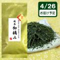 ご予約承り中 2021年度新茶 牧之原茶階級★★★緑 「望」認定茶 特上初摘み50g