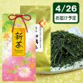 ご予約承り中 2021年度新茶 牧之原茶階級★★★緑 「望」認定茶 特上初摘み100g新茶たとうギフト
