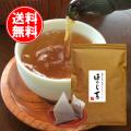 【送料無料】静岡牧之原産特選ほうじ茶三角ナイロンティーパック5g50個パック